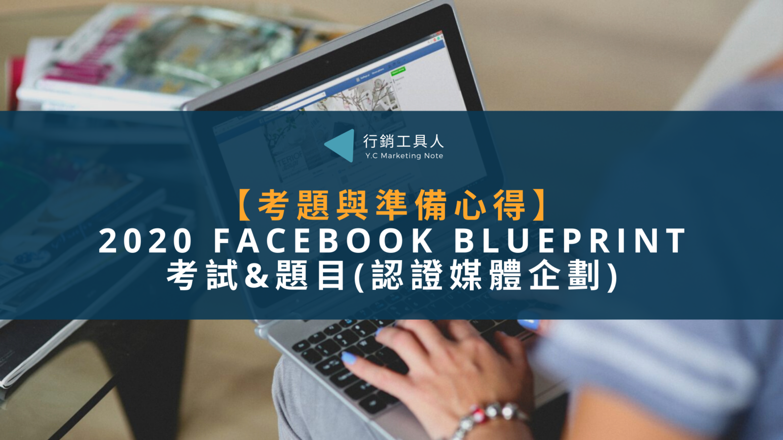 【考題與準備心得】2020 Facebook Blueprint考試&題目(認證媒體企劃)