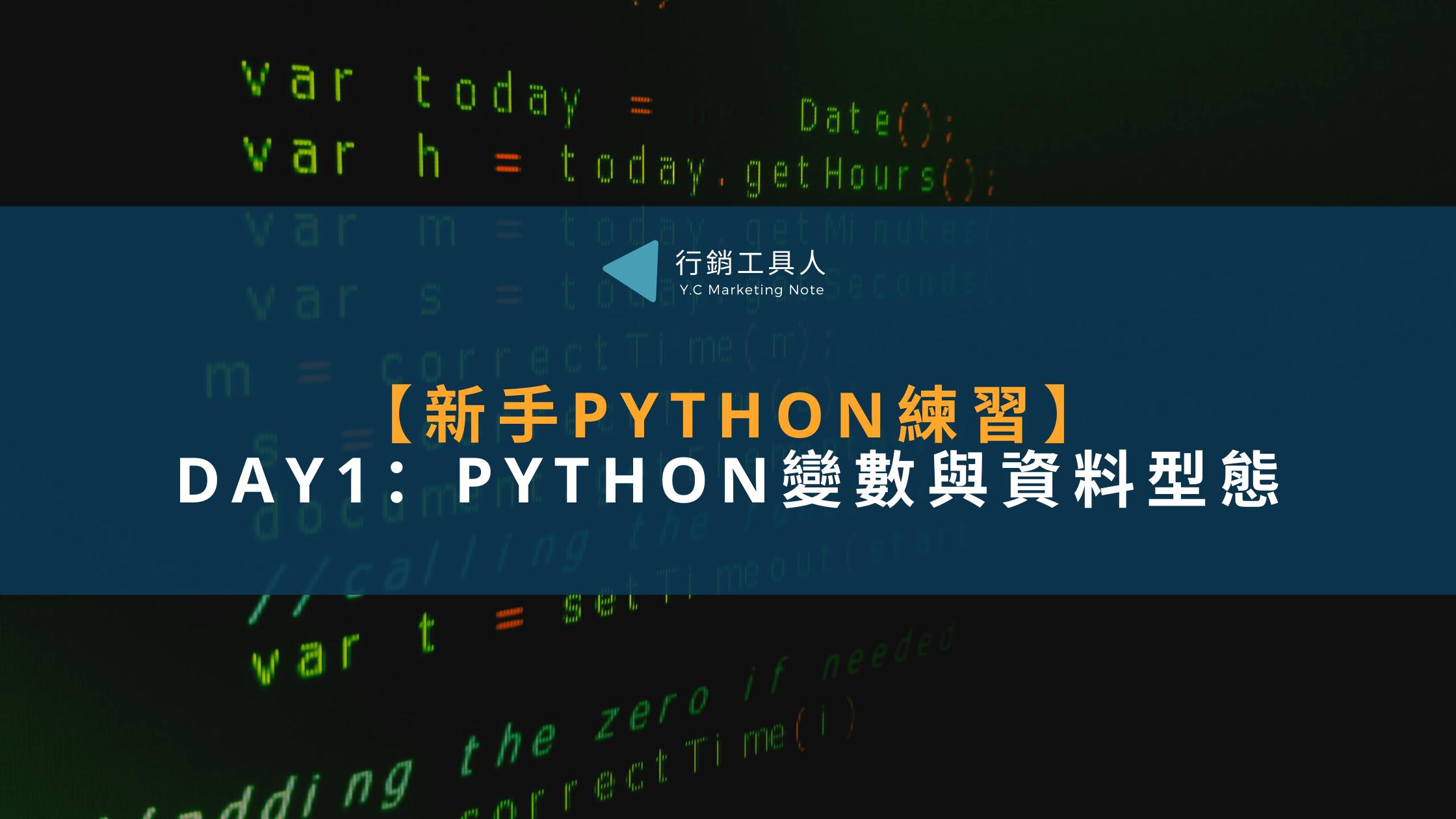 【新手Python練習】Day1-Python變數與資料型態
