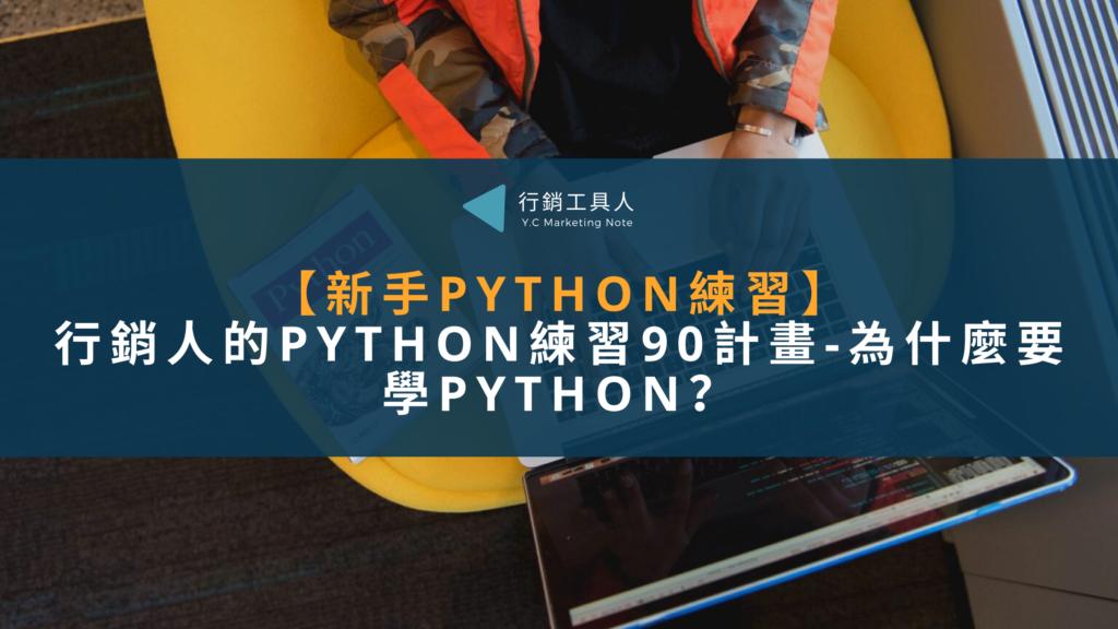【新手Python練習】行銷人的Python練習90計畫-為什麼要學Python?