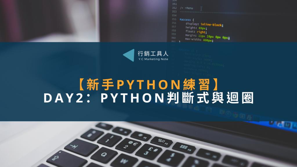 【新手Python練習】Day2:Python判斷式與迴圈
