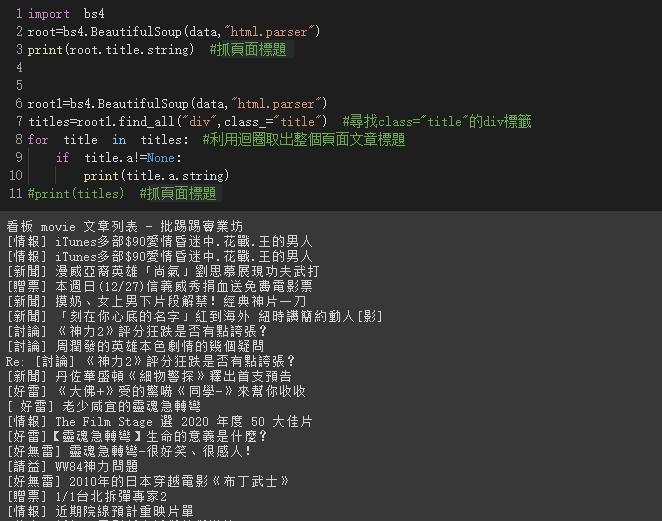 Python網路爬蟲-電影版