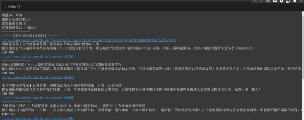 解決Python爬蟲中文網址問題!(KKday多頁連續抓取)
