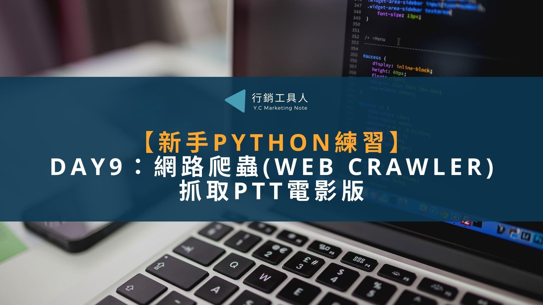 Day9(12/20):網路爬蟲(Web Crawler) 抓取PTT電影版