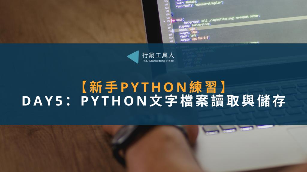 Day5(12/4):python文字檔案的讀取和儲存