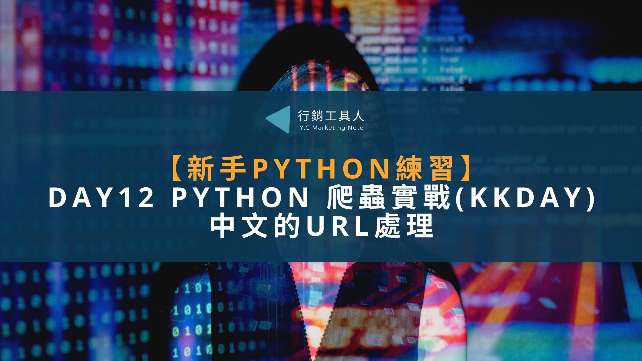 解決Python爬蟲中文網址問題!