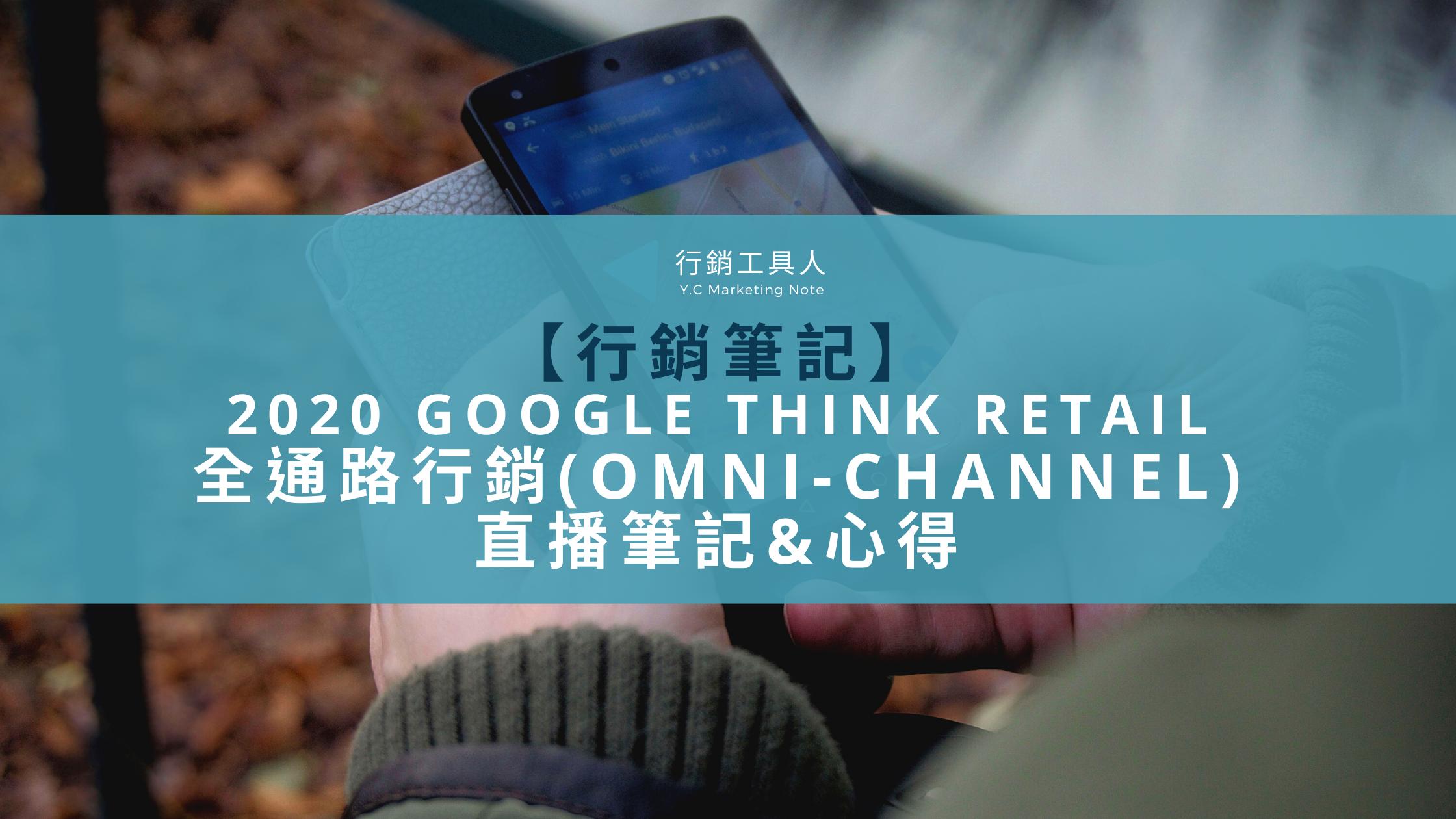 2020 Google Think Retail-全通路行銷(Omni-Channel)直播筆記&心得
