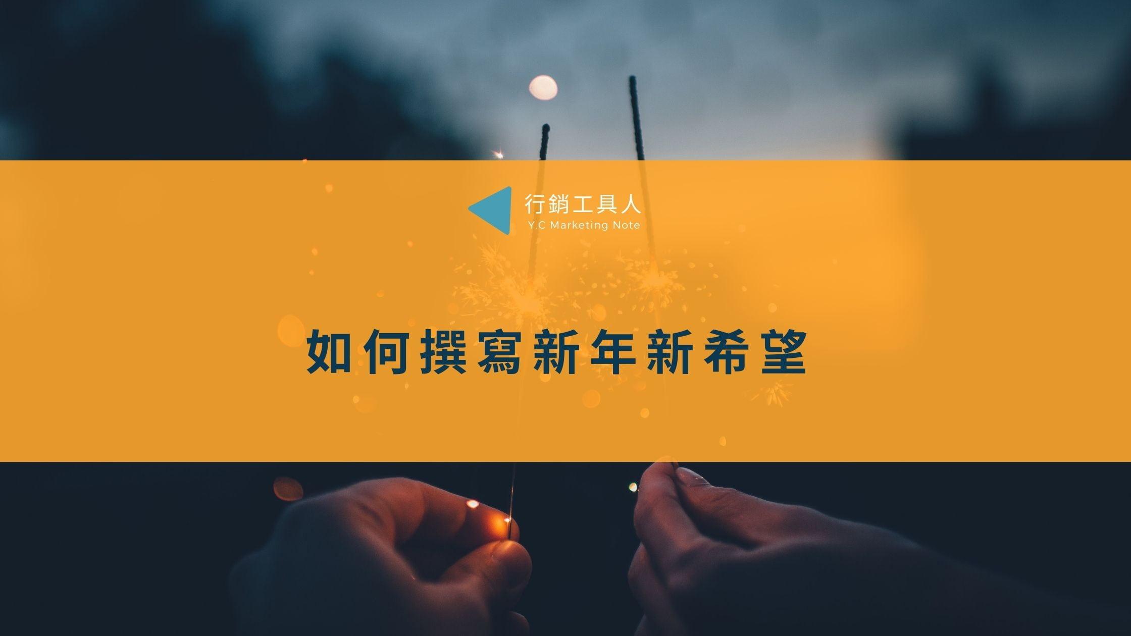 如何撰寫新年新希望