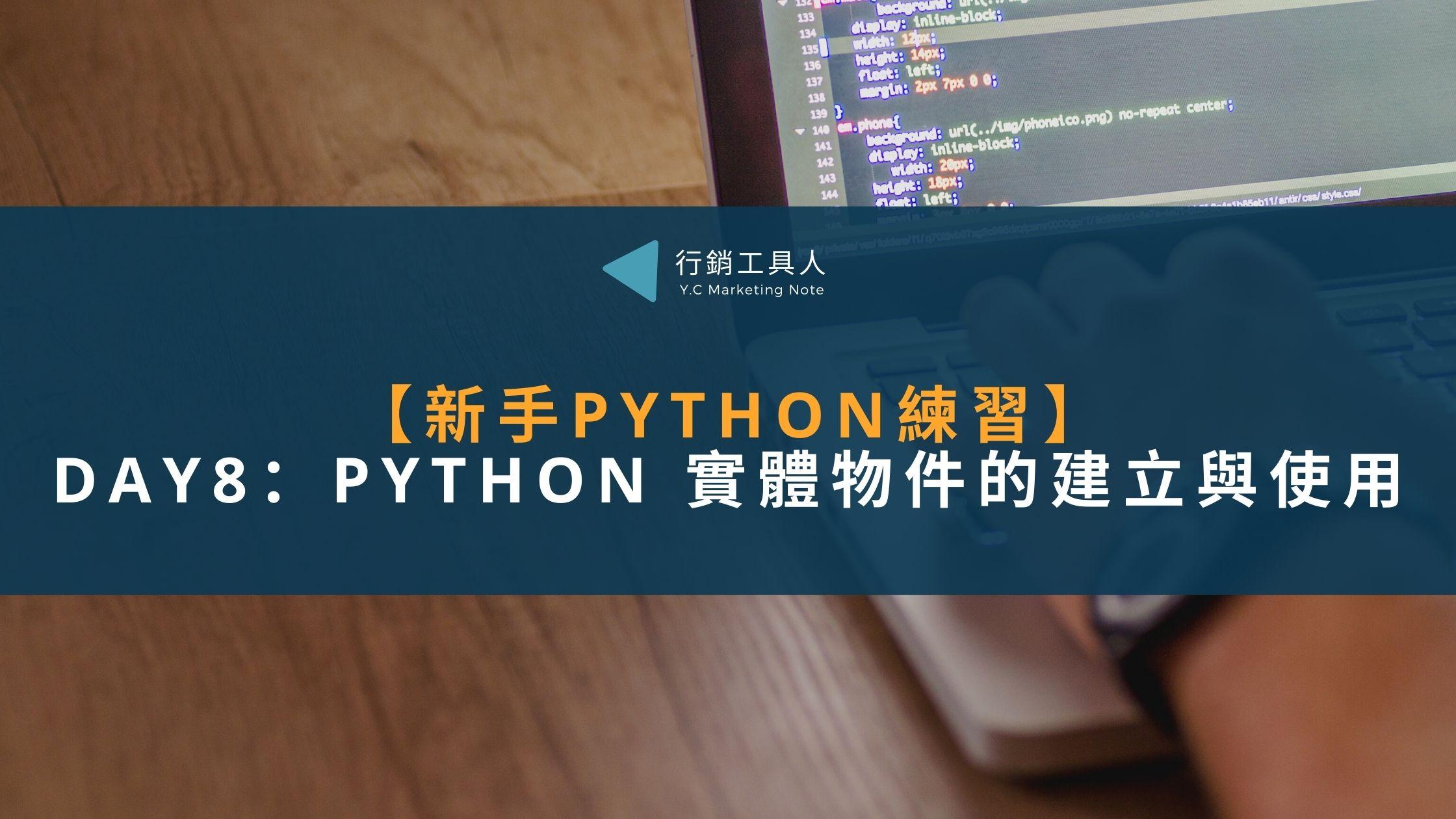 Python實體物件