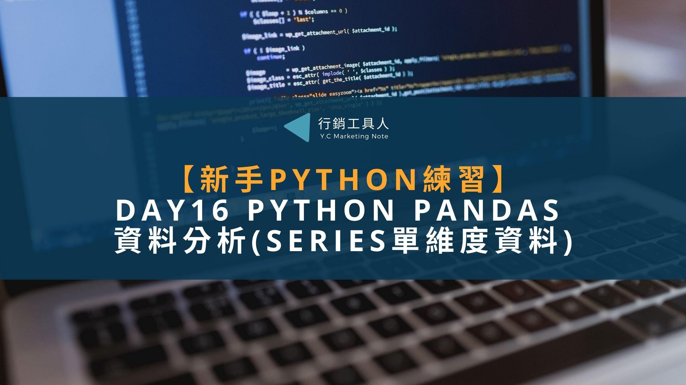 認識Pandas Series|Python Pandas中的「單維度資料」【Python練習Day16】