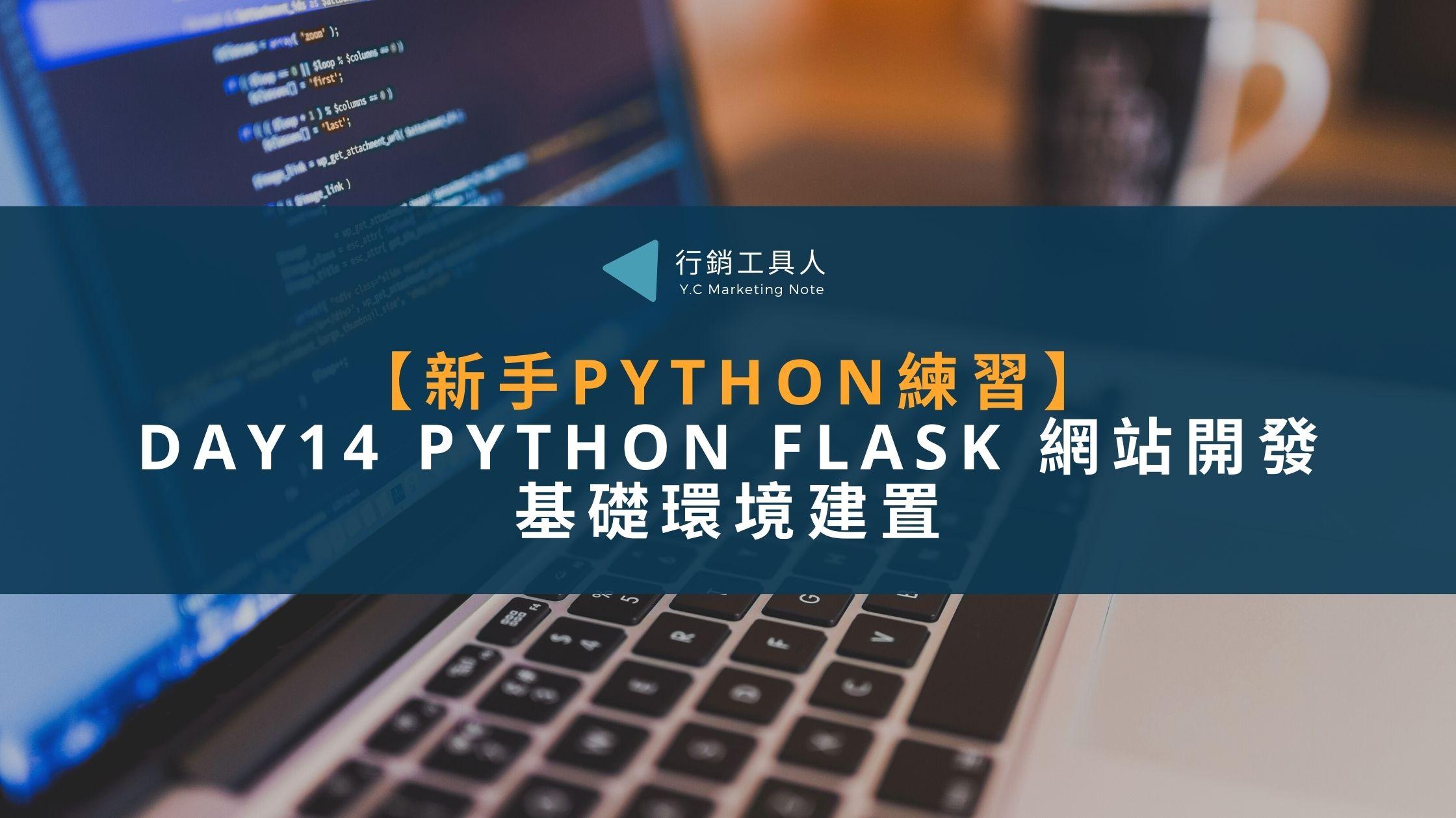 Python Flask網站開發(基礎環境建置安裝)【Python練習Day14】